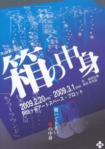 01_hakononakami_omote
