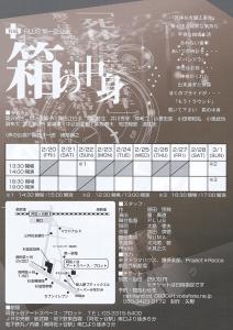 02_hakononakami_ura