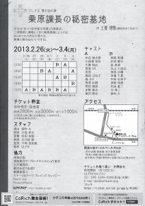 12_kurihara_ura