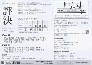 18_hyouketsu_ura